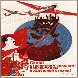 Авиационные рекламные плакаты СССР