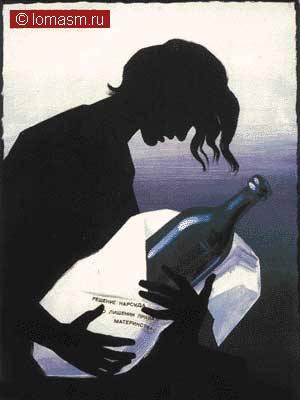Антиалкогльные советские плакаты
