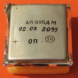АП995ДМ