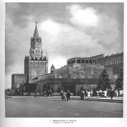 1. Мавзолей В. И. Ленина. Академик А. В. Щусев. 1930