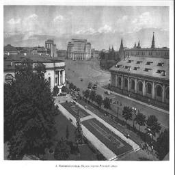 3. Манежная площадь. Вид со стороны Моховой улицы