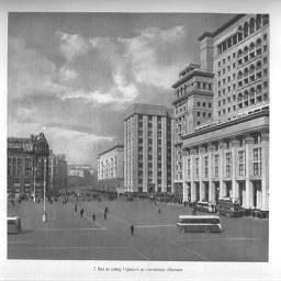 7. Вид на улицу Горького от гостиницы «Москва»