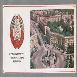Белорусская Советская Социалистическая Республика