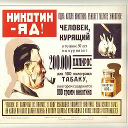Плакаты против курения СССР