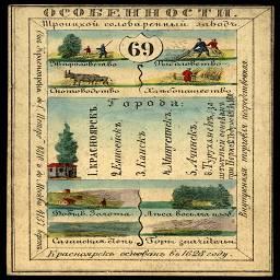 енисейская губерния 2.jpg