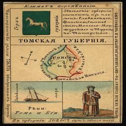 томская губерния 1.jpg