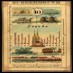 харьковская губерния 2.jpg