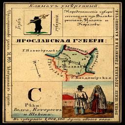 ярославская губерния 1.jpg