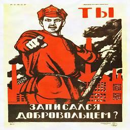 Гражданская война плакаты красных