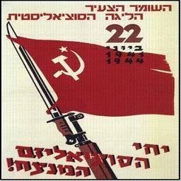 Да здравствует социализм всепобеждающий! 22 июня 1941 - 1944 года