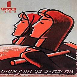 1 мая 1953 года. Мир, труд, май!