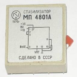 МП4801А+МП4801Б