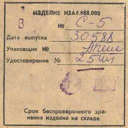НЗА4-688-000 С-1-С-14