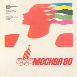 Олимпиада 1980