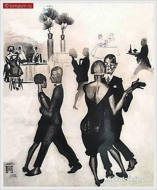 1927 Пименов Юрий Иванович (Россия, 1903-1977) «Нэп. В ресторане»