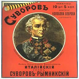 Плакаты Российской империи