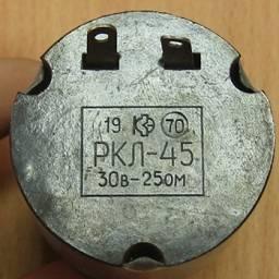 РКЛ-45