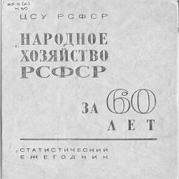 РСФСР народное хозяйство за 60 лет