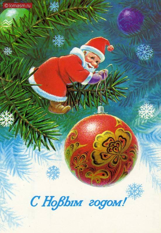Новогодняя открытка 10