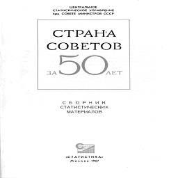 Страна Советов за 50 ЛЕТ