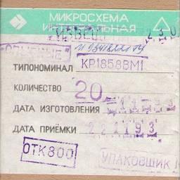 1858ая серия