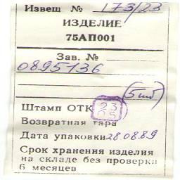 75АП001