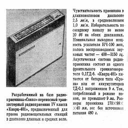 lomasm~ Радиоприемник КВАРЦ 401