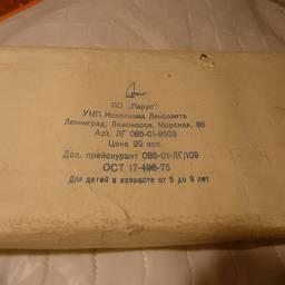 Набор картона для детского труда, 1986 год, трудись! голодранец!