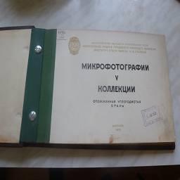 lomasm~ Микрофотографии коллекция альбом ИНСТИТУТ СТАЛИ имени Сталина