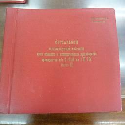 lomasm~ Фотоальбом характеризующий состояние цехов Астраханского завода Прогресс