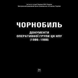 Чернобыль 26.04.2017 сборник архивных документов Оперативной группы ЦК КПУ 1986-1988 скачать