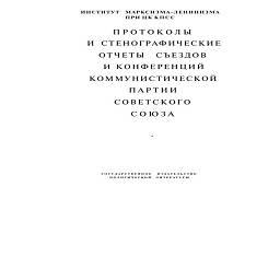 ПРОТОКОЛЫ И СТЕНОГРАФИЧЕСКИЕ ОТЧЕТЫ СЪЕЗДОВ И КОНФЕРЕНЦИЙ КОММУНИСТИЧЕСКОЙ ПАРТИИ СОВЕТСКОГО СОЮЗА 2 съезд рсдрп