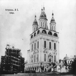 Астраханский собор