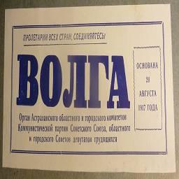 Астраханской Газете ВОЛГА 20 августа 2017 исполняется 100 лет