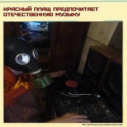 Красный Плащ предпочитает отечественную музыку    Винил, проигрыватель и Утесов )  см:  Любителям советской музыки