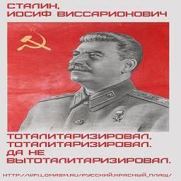 СТАЛИН, Иосиф Виссарионович    Тоталитаризировал, тоталитаризировал. Да не вытоталитаризировал.