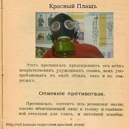 Этотъ противогазъ предохраняетъ отъ всъхъ непрiятельскихъ удушливыхъ газовъ, какъ употребяемыхъ въ видъ облака, так и въ снарядахъ.    Описанiе противогаза.    Противогазъ состоитъ изъ резиновой маски, плотно обтягивающей лицо и голову и снабженной стеклами для глазъ, и жестяной коробки.