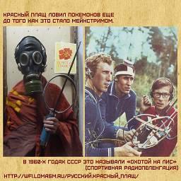 Красный Плащ ловил покемонов еще до того как это стало мейнстримом.    В 1960х годах СССР это называли «Охотой на лис»    (спортивная радиопеленгация)
