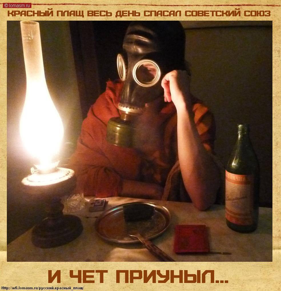 Красный Плащ весь день спасал советский союз и чет приуныл...