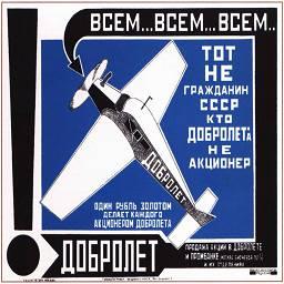 Всем, всем, всем. Тот не гражданин СССР, кто Добролета не акционер (1923 год) - 2-