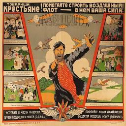 Товарищи крестьяне! Помогайте строить воздушный флот - в нем ваша сила (1924 год)