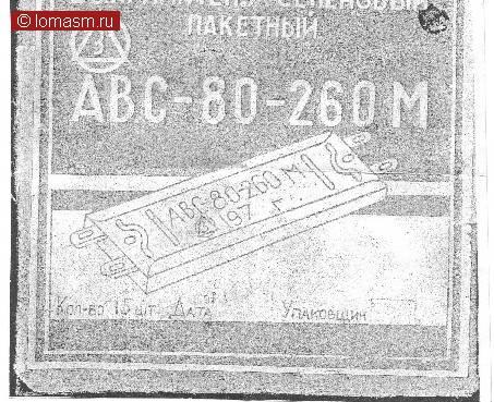 АВС-80-260М