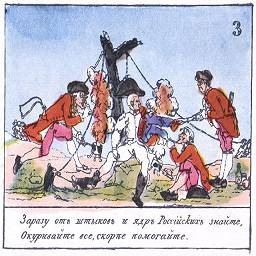 Азбука про войну 1812