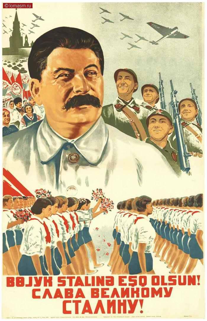 Слава великому Сталину! (1938 год)
