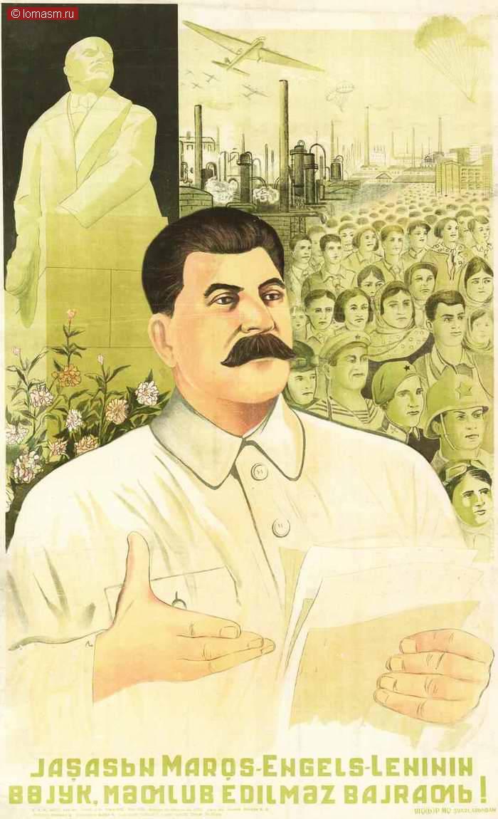 Да здравствует великое и нерушимое знамя Маркса - Энгельса - Ленина (1938 год)