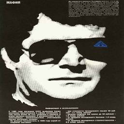 Антибюракратические Плакаты времен перестройки
