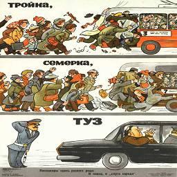 """Тройка, семерка, ТУЗ     Пассажиры разного рода: И народ и """"слуга народа"""""""