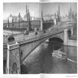 2. Вид на Кремль с Москворецкого моста