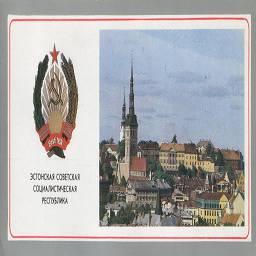 Эстонская Советская Социалистическая Республика