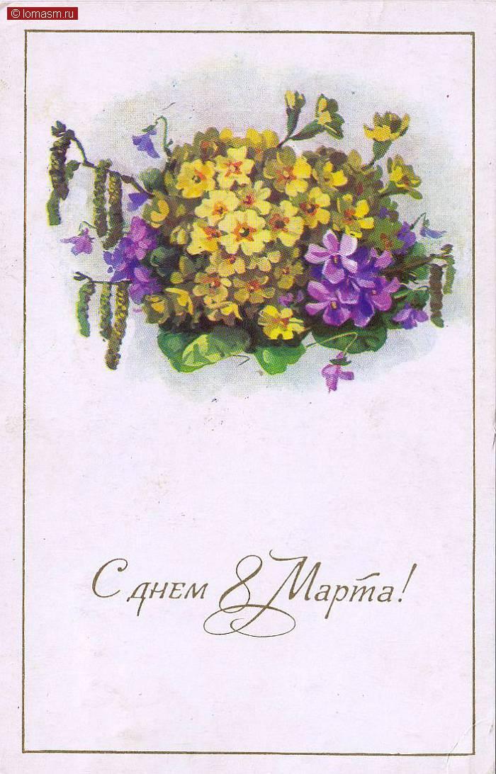 Трогательные открытки к цветам